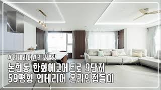 50평대 아파트 인테리어 모델하우스 거실 예쁜 집/ 천…