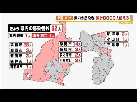 静岡 県 感染 者 ウイルス コロナ 当社拠点における新型コロナウイルス感染者の発生について