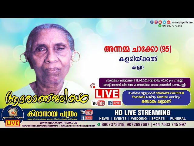 കല്ലറ കളരിയ്ക്കല് അന്നമ്മ ചാക്കോ (95) | Funeral Service LIVE