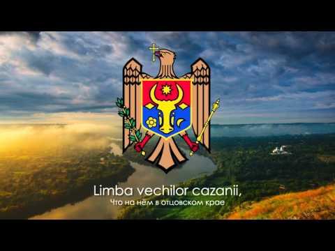 Гимн Молдовы -