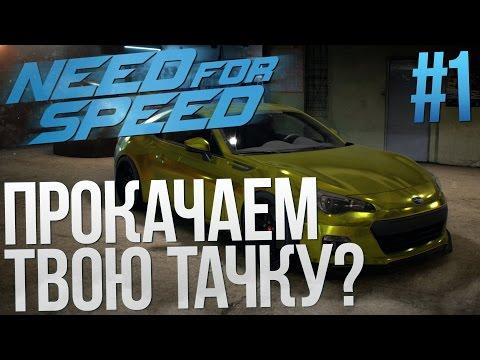 Need for Speed - Версия для ПК