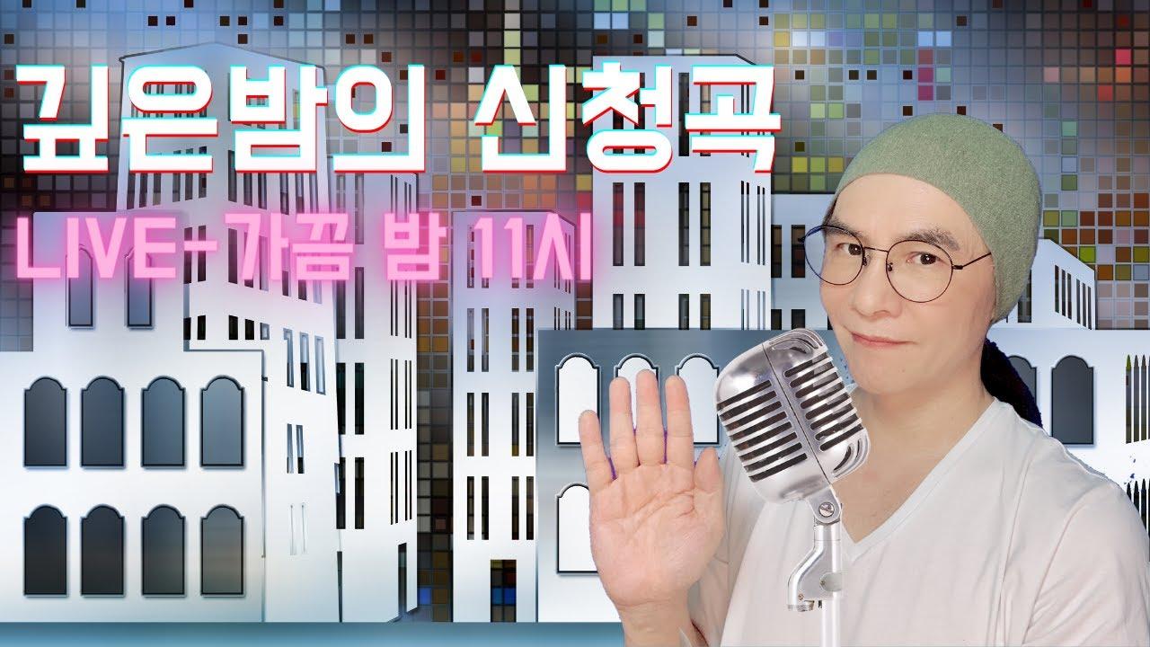 깊은밤의 신청곡-시험방송