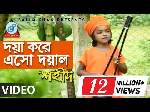 Shahid - Doya Kore Esho Doyal | দয়া করে এসো দয়াল | Bangla Baul Song 2018 | Sangeeta
