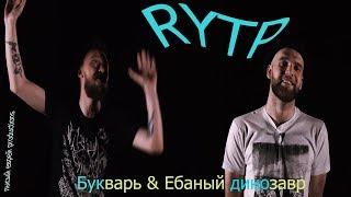 ХХОС & Alphavite порвали RYTP #2