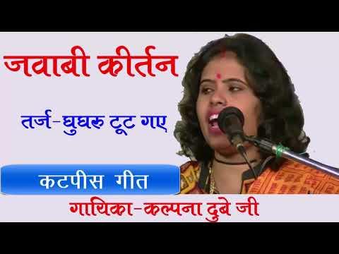 Free Download Jawabi Kirtan Kalpna Dubey ji