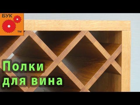видео: Полки для винного погреба .   shelves for wine cellars .