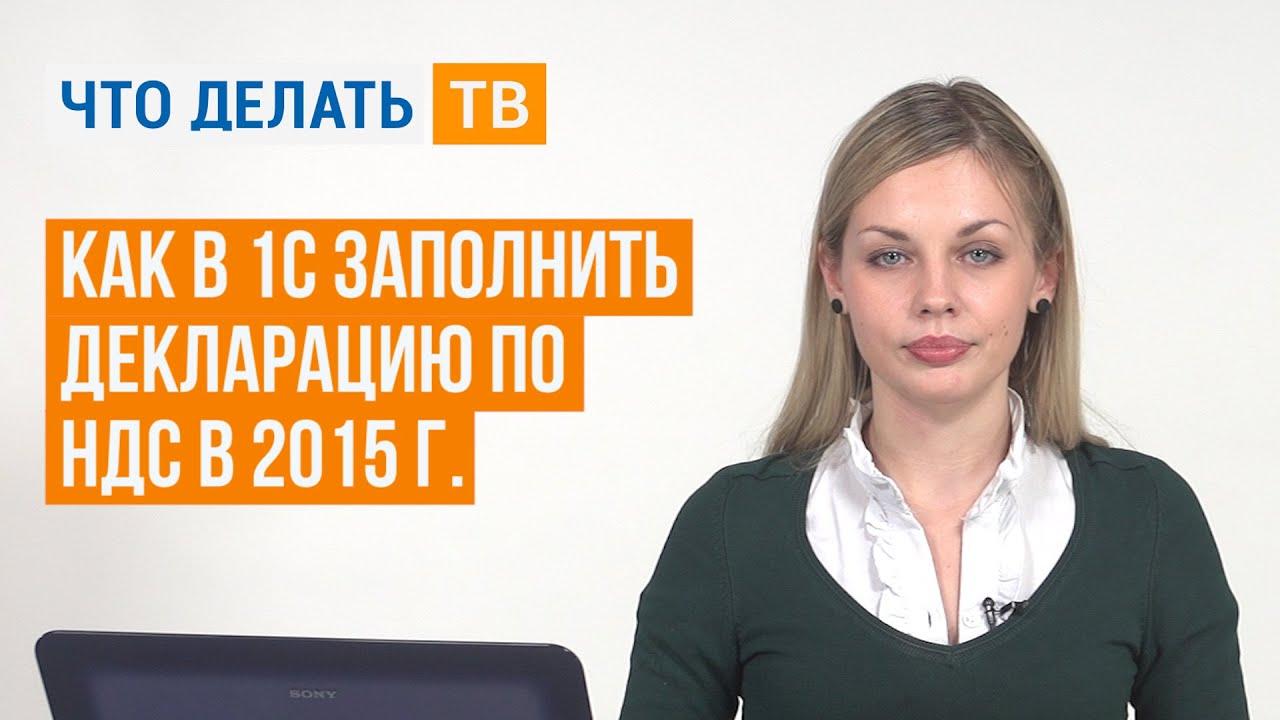 Декларация по ндс 2015 программу