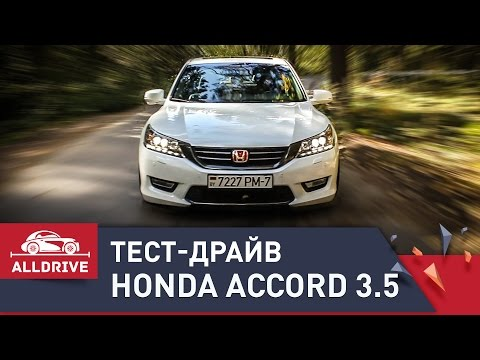 Тест-драйв Honda Accord IX 3.5