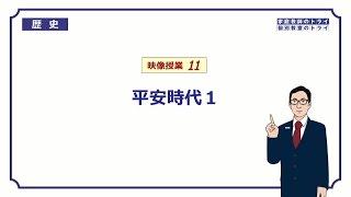 この映像授業では「【中学 歴史】 平安時代1 平安京と摂関政治」が約1...