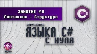 изучение языка программирования C# | Урок #8: Синтаксис - Структура