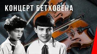 Концерт Бетховена (1936) фильм thumbnail