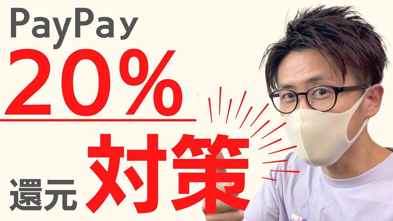 【PayPay】20%還元!街のお店最大1,000円相当戻ってくるキャンペーン