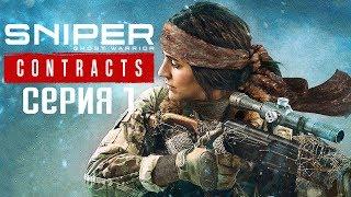 Sniper Ghost Warrior Contracts Прохождение #1 ➤ Призрак Сибири