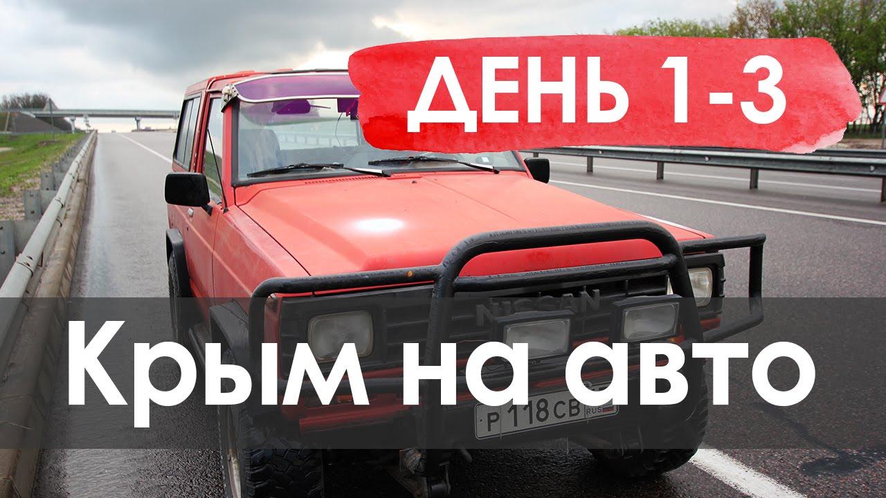 Цены на авто в Крыму. Центральный рынок