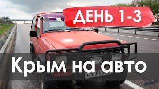 В Крым на машине 2016 | День 1-3. Санкт-Петербург - Темрюк(, 2016-05-13T09:21:31.000Z)