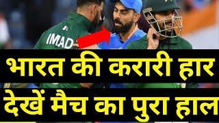 LIVE – IND vs PAK T20 World Cup Match Live Score, India vs Pakistan Live Cricket match highlights