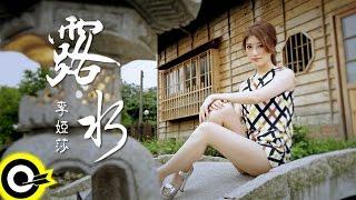 李婭莎 Sasha Li 【露水 The Dew】三立台灣好戲「珍珠人生 Life Of Pearl」片尾曲 Official Music Video