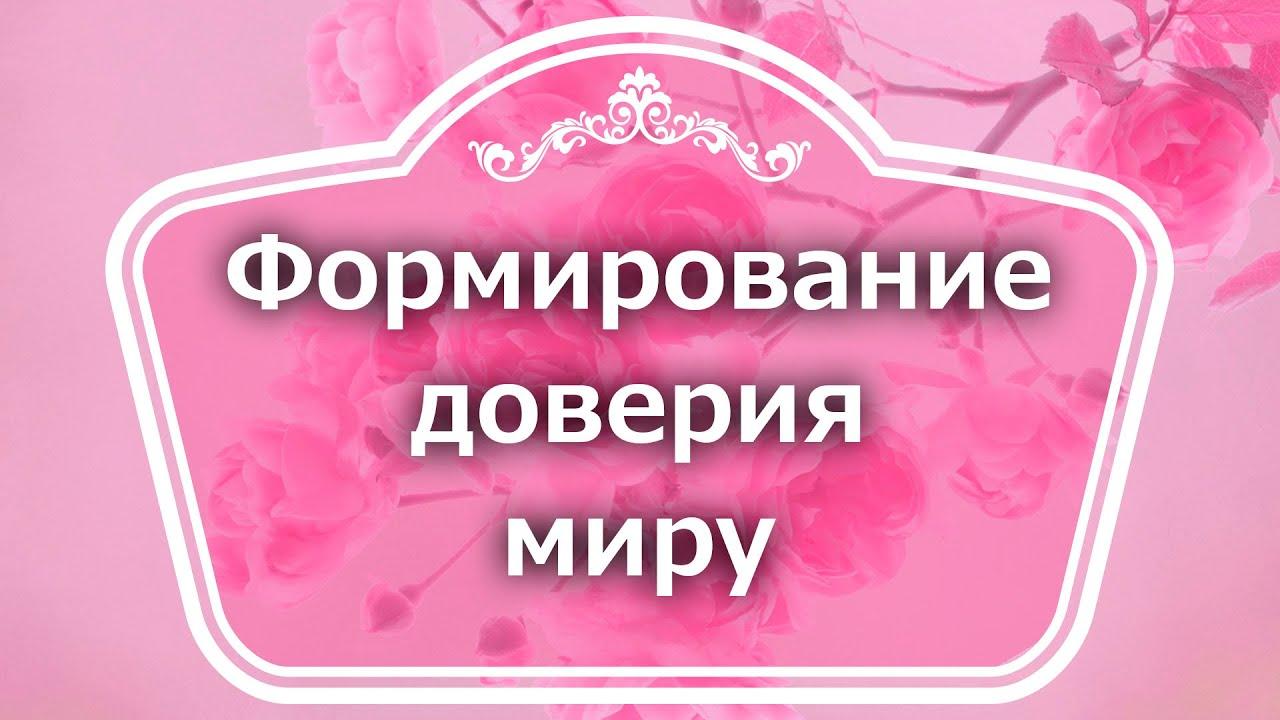 Екатерина Андреева - Формирование доверия миру