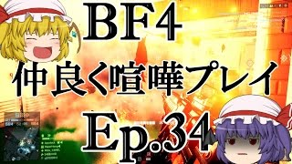 【BF4】Ep.34-仲良く喧嘩プレイ【ゆっくり実況】