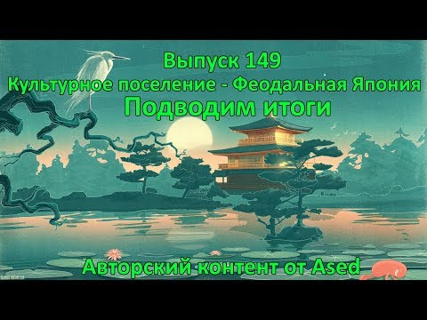 Forge Of Empires Выпуск 149 (Итоги культурного поселения - феодальная Япония)