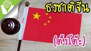 Nava Shop |  ประวัติธงชาติจีน สั่งสื้อธงจีนออนไลน์ได้ง่ายๆ