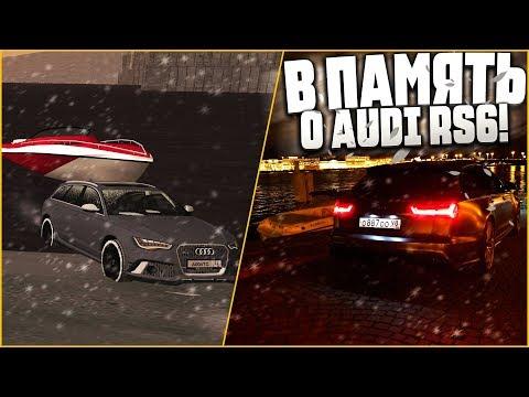 В ПАМЯТЬ О AUDI RS6! ТА САМАЯ ГОНКА! (CRMP | GTA-RP) thumbnail