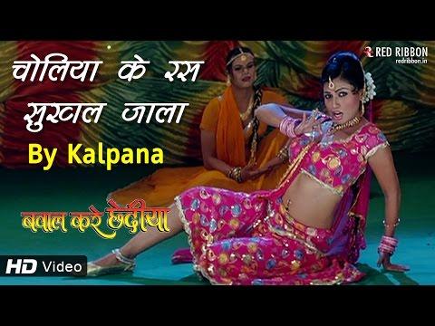 Cholia Ke Ras Sukhal Jala - Kalpana Patowary | Bhojpuri Video Song | Red Ribbon Regional |