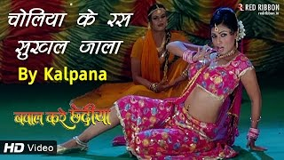 Cholia Ke Ras Sukhal Jala - Kalpana Patowary | Bhojpuri Video Song | Red Ribbon Regional |