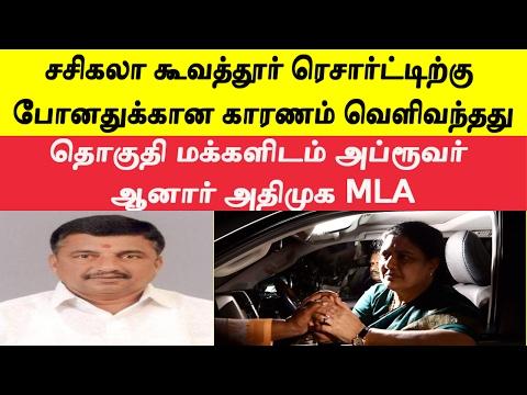 கோவை MLA அருண்குமார் தொகுதி மக்களிடம் சரணடைந்தார்   Covai MLA Arunkumar leave from sasikala group