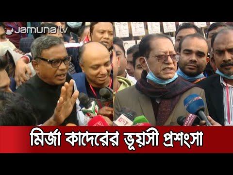 নির্বাচন দেখে মির্জা কাদেরের প্রশংসা করলেন বিএনপি মেয়রপ্রার্থী | Election