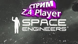 СТРОИМ БАЗУ Space Engineers СТРИМ | СЕРВЕР