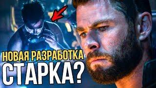 Разбор тизера «Мстители 4: Финал» Секретный план Мстителей?