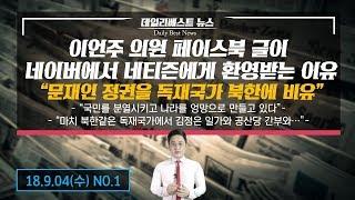 문재인 정권을 독재국가 북한에 비유한 이언주 의원 페이스북 글 화제