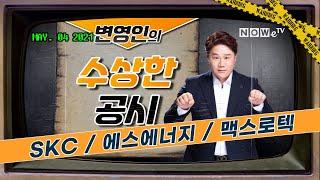 [나우경제TV] 변영인의 수상한 공시: SKC / 에스…