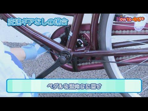 自転車 チェーン 外れ た 自転車のチェーンが外れたときの直し方 ママチャリ編