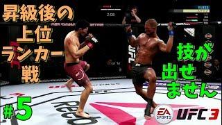 【UFC3】昇級後の上位ランカー戦 キャリアモードで頂点へ #5【ゲーム実況】ea sports ufc 3