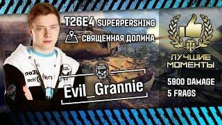 EviL Grannie T26E4 SuperPershing  Highlight - Священная долина