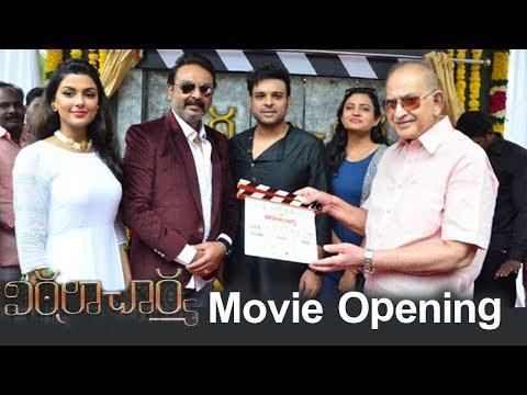 Vittalacharya Telugu Movie Opening Ceremony   Nawin   Anisha Ambrose   Naresh   Telugu Movies 2017