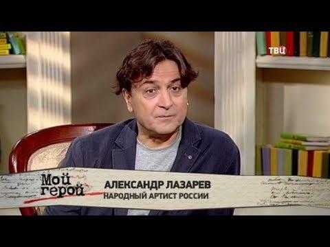 Александр Лазарев. Мой герой