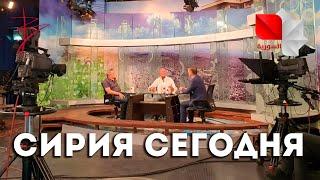 Интервью с Виталием Сундаковым для сирийского телевидения