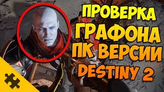 ЛУЧШИЙ ГРАФОН НА ПК?? - DESTINY 2 проверка НА УЛЬТРАХ / E3 2017