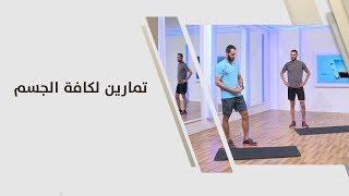تمارين لكافة الجسم - ناصر