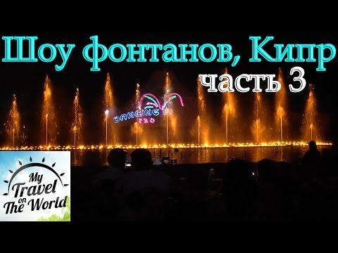 Шоу танцующих фонтанов, Кипр, часть #3 #636