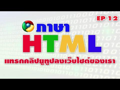 ภาษา HTML แทรกคลิปยูทูปลงในเว็บไซต์ของเรา