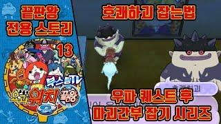 요괴워치2 끝판왕 한정 스토리 실황 공략 #13 호쾌하괴 잡는법 / 마괴간부 잡기 시리즈 [부스팅TV] (요괴워치 2 진타 3DS / Yo-kai Watch 2)