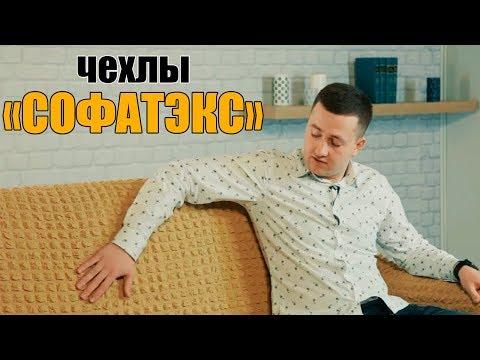 ЧТО ТАКОЕ ЧЕХОЛ ДЛЯ МЕБЕЛИ| Чехлы для дивана и кресла «Софатэкс».