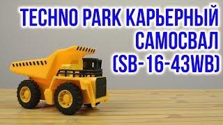 Розпакування Techno Park Кар'єрний самоскид SB-16-43WB