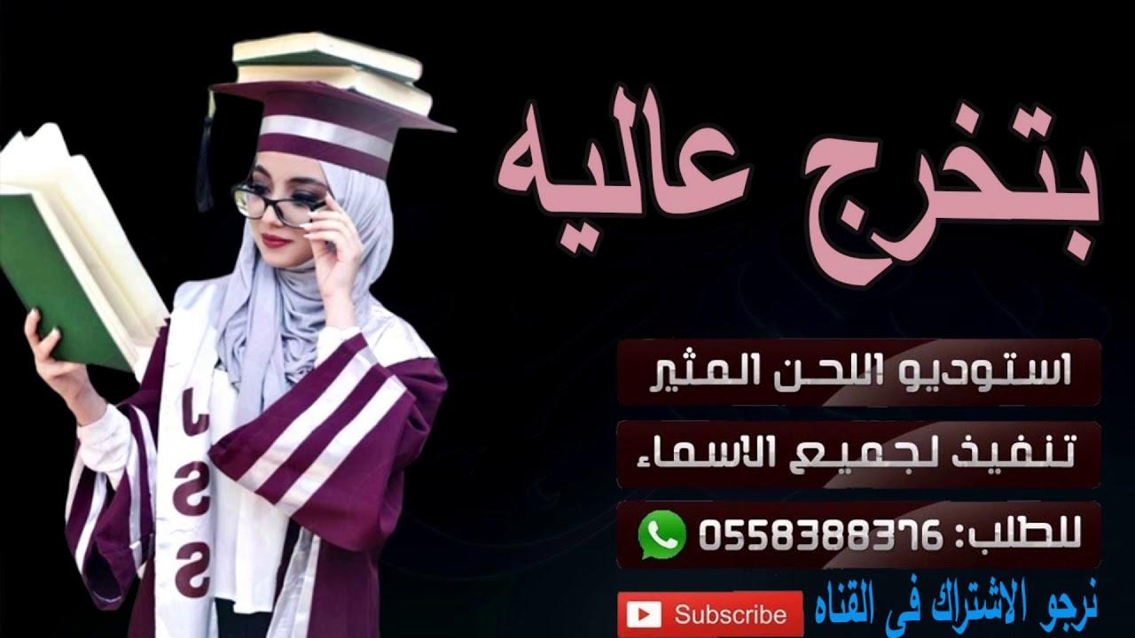 شيلة تخرج باسم نوري ll الف مبروك التخرج يانوري المذهله بالتخرج عاليه  ll تنفيذ بالاسماء