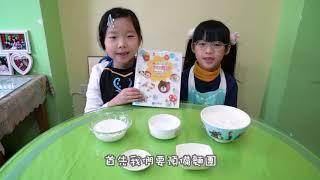 Publication Date: 2020-07-23 | Video Title: 【親子閱讀分享】卡哇伊立體造型饅頭|王美姬|靚煮婦|甜心格格