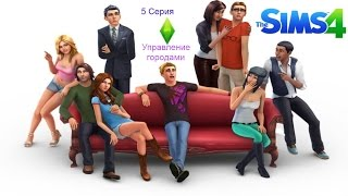 Sims 4 (5 серия Управление городами 1часть )